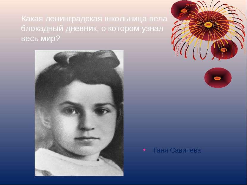 Какая ленинградская школьница вела блокадный дневник, о котором узнал весь ми...