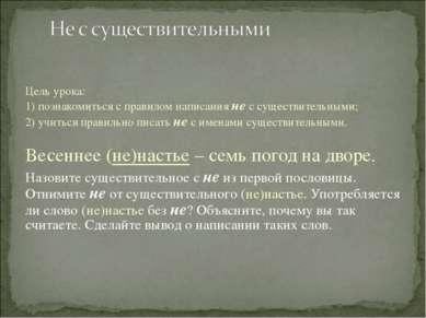 Цель урока: 1) познакомиться с правилом написания не с существительными; 2) у...