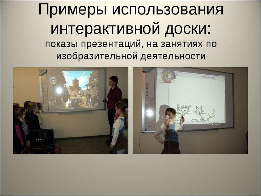 Примеры использования интерактивной доски: показы презентаций, на занятиях по...