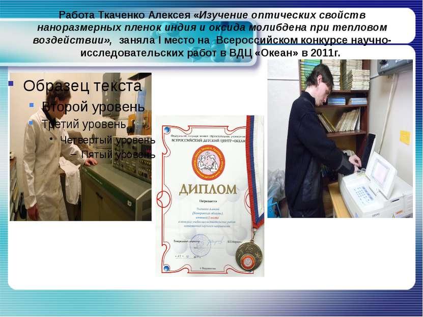 Работа Ткаченко Алексея «Изучение оптических свойств наноразмерных пленок инд...