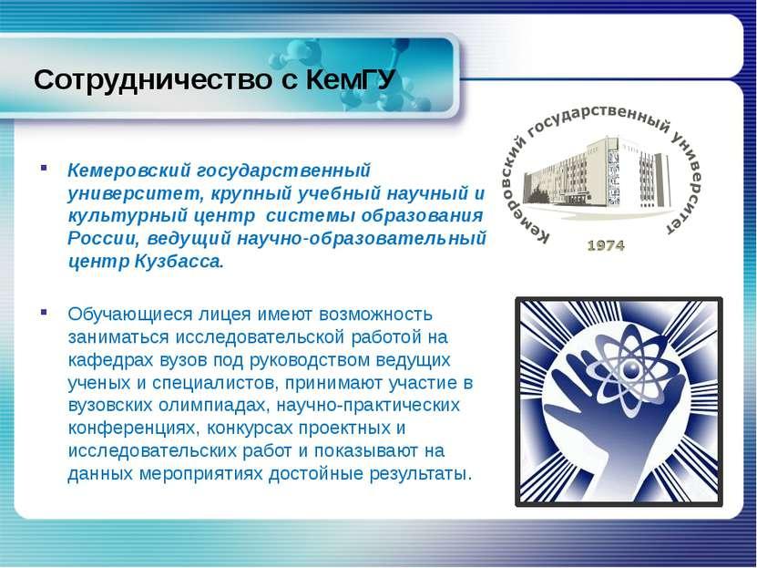 Сотрудничество с КемГУ Кемеровский государственный университет, крупный учебн...