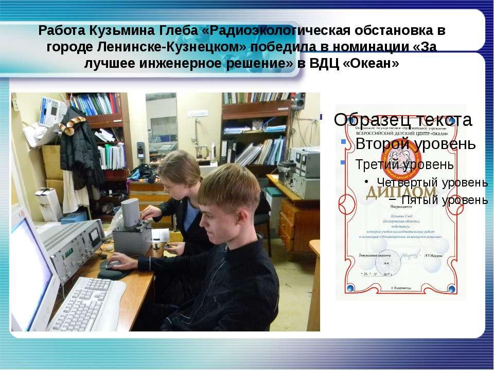 Работа Кузьмина Глеба «Радиоэкологическая обстановка в городе Ленинске-Кузнец...