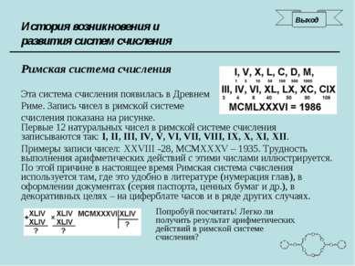 История возникновения и развития систем счисления Римская система счисления Э...
