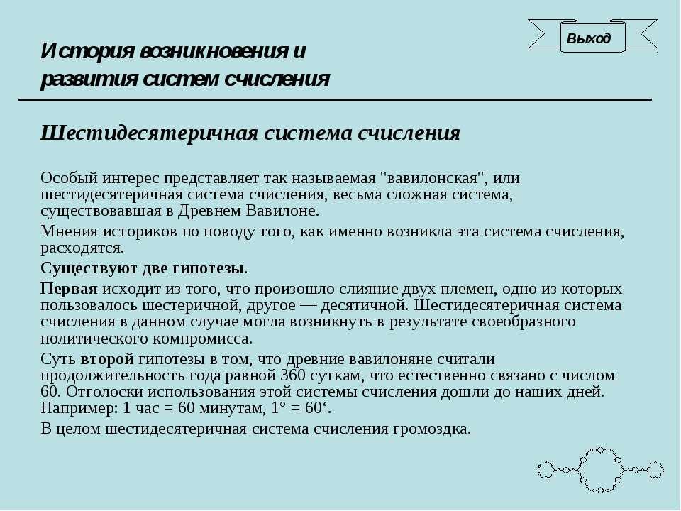 История возникновения и развития систем счисления Шестидесятеричная система с...