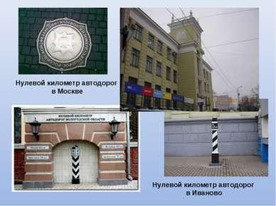 Нулевой километр автодорог в Москве Нулевой километр автодорог в Иваново