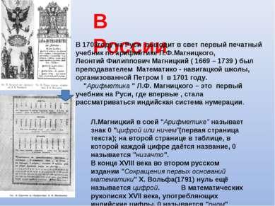 В России В 1703году на Руси выходит в свет первый печатный учебник по арифмет...