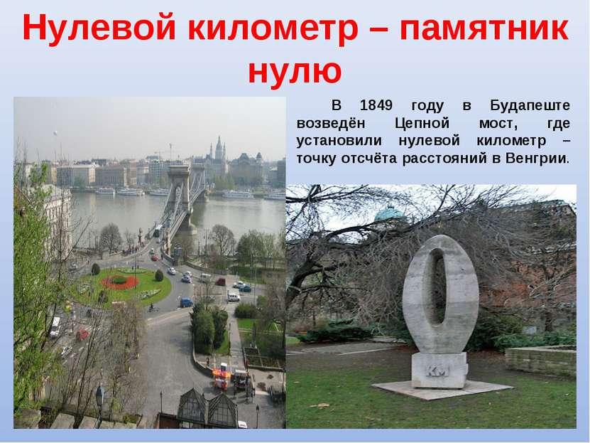 Нулевой километр – памятник нулю В 1849 году в Будапеште возведён Цепной мост...