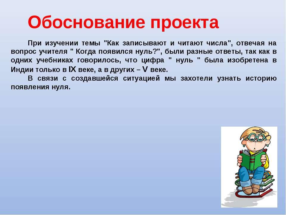 """Обоснование проекта При изучении темы """"Как записывают и читают числа"""", отвеча..."""