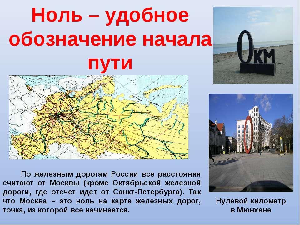 Ноль – удобное обозначение начала пути По железным дорогам России все расстоя...