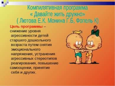 Цель программы – снижение уровня агрессивности детей старшего дошкольного воз...