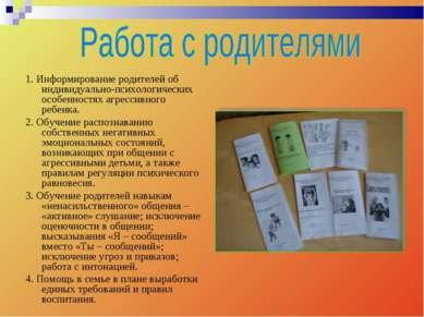 1. Информирование родителей об индивидуально-психологических особенностях агр...