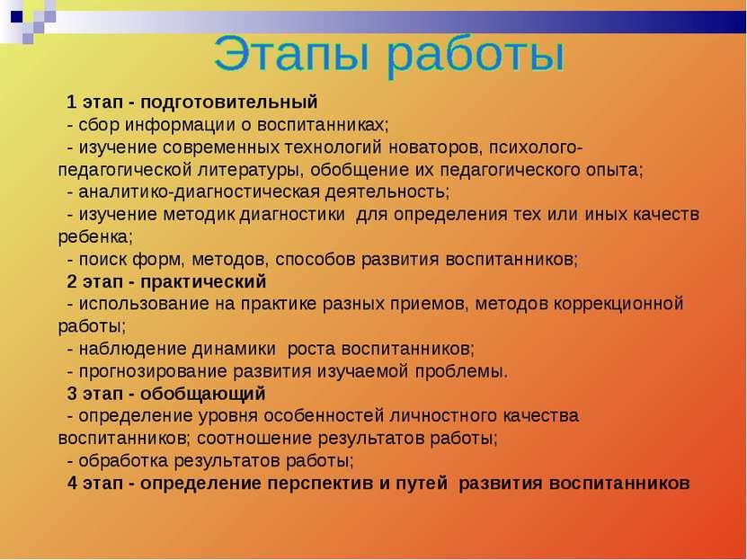 1 этап - подготовительный - сбор информации о воспитанниках; - изучение совре...