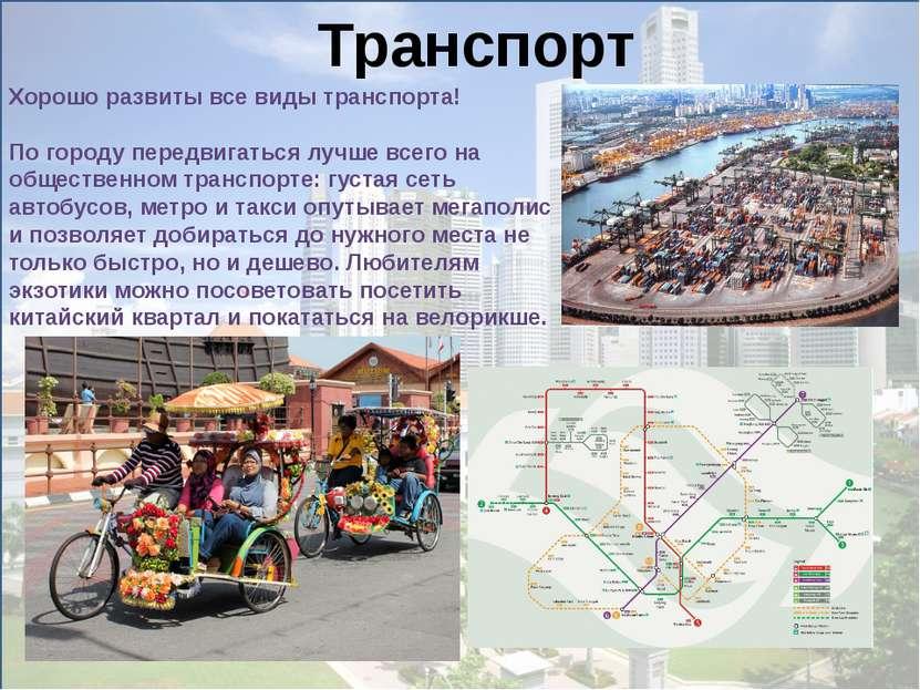 Транспорт Хорошо развиты все виды транспорта! По городу передвигаться лучше...