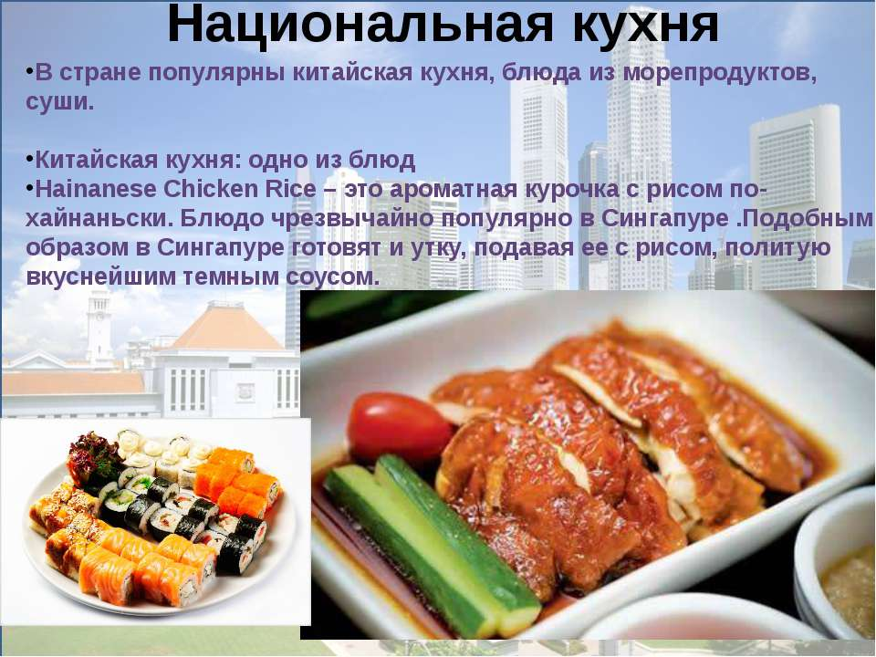 В стране популярны китайская кухня, блюда из морепродуктов, суши. Китайская к...