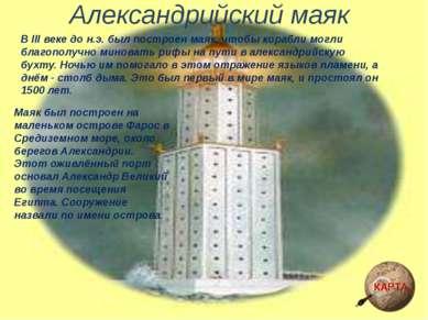 Александрийский маяк В III веке до н.э. был построен маяк, чтобы корабли могл...