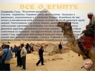 """Пирамиды Гизы. """"Визитная карточка"""" Египта - пирамиды. Пирамид здесь около сот..."""