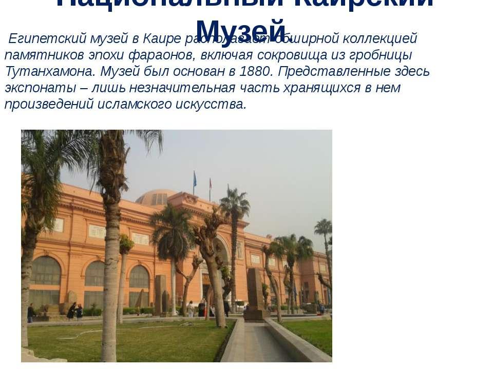 Луксор Современный Луксор расположен на месте Фив, бывшей столицы Верхнего Ег...