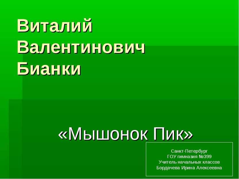 Виталий Валентинович Бианки «Мышонок Пик» Санкт-Петербург ГОУ гимназия №399 У...