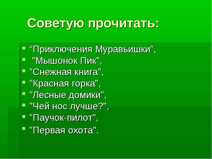 """Советую прочитать: """"Приключения Муравьишки"""", """"Мышонок Пик"""", """"Снежная книга"""", ..."""