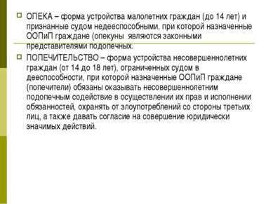 ОПЕКА – форма устройства малолетних граждан (до 14 лет) и признанные судом не...
