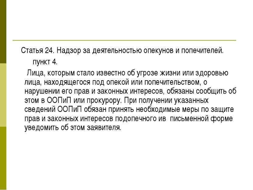 Статья 24. Надзор за деятельностью опекунов и попечителей. пункт 4. Лица, кот...