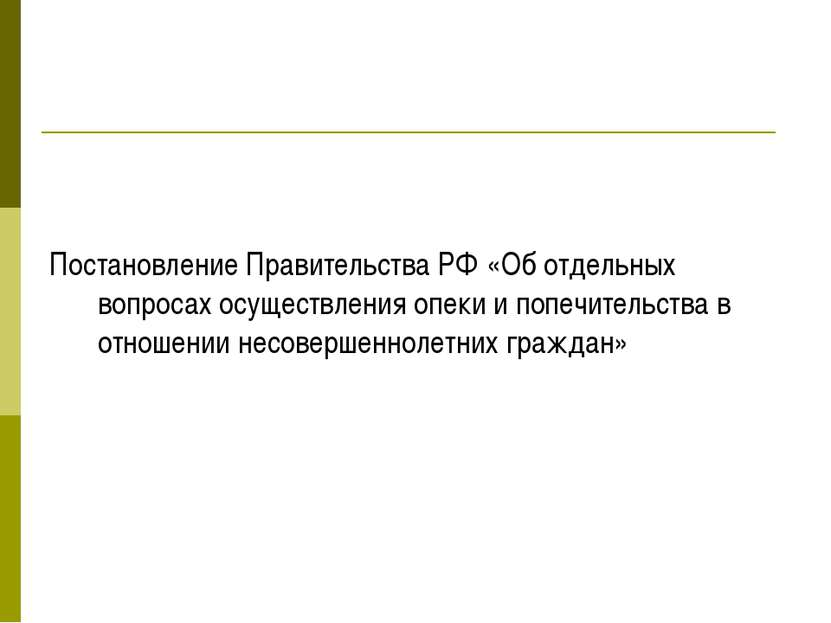 Постановление Правительства РФ «Об отдельных вопросах осуществления опеки и п...
