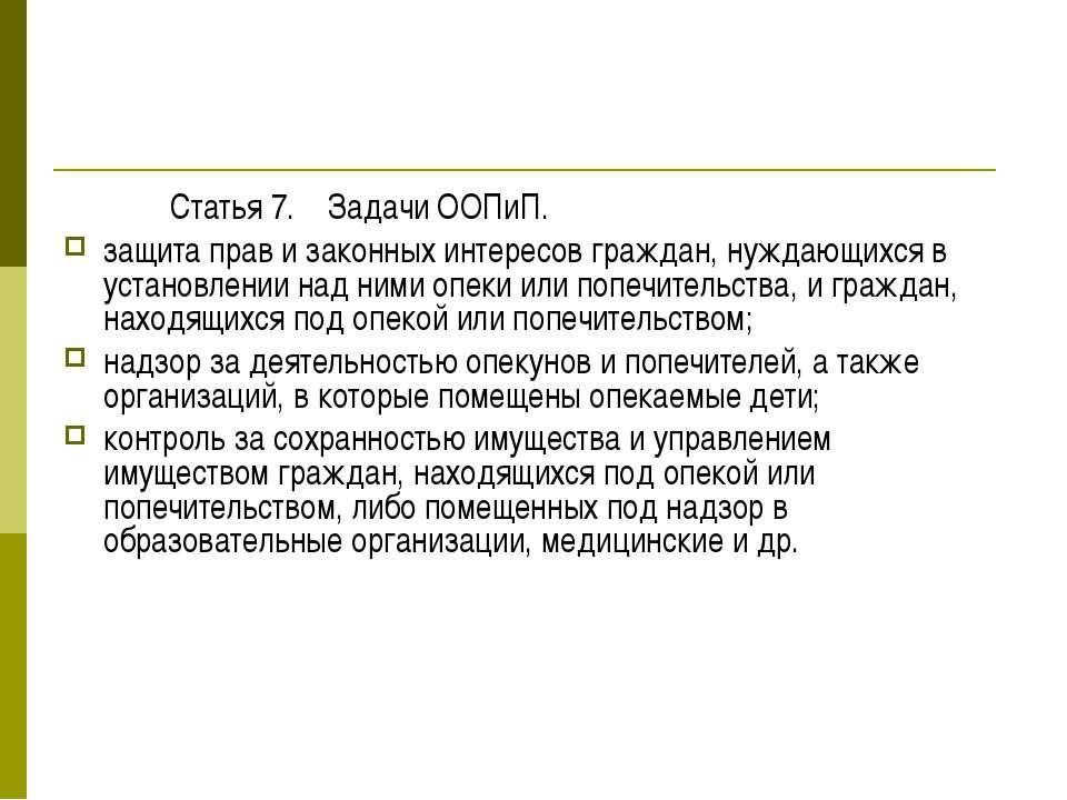 Статья 7. Задачи ООПиП. защита прав и законных интересов граждан, нуждающихся...
