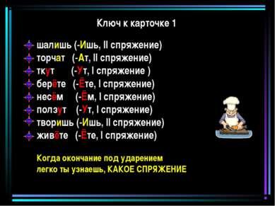 Ключ к карточке 1 шалишь (-Ишь, II спряжение) торчат (-Ат, II спряжение) ткут...