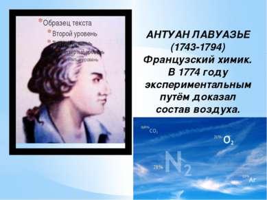 АНТУАН ЛАВУАЗЬЕ (1743-1794) Французский химик. В 1774 году экспериментальным ...