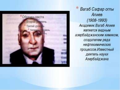 Вагаб Сафар оглы Алиев (1908-1993) Академик Вагаб Алиев является видным азерб...