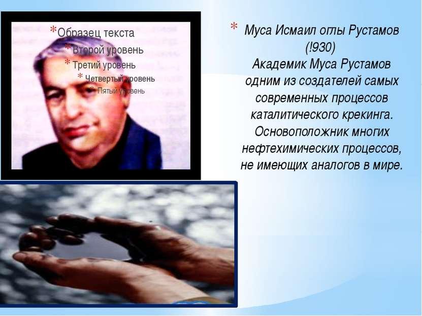 Муса Исмаил оглы Рустамов (!930) Академик Муса Рустамов одним из создателей с...