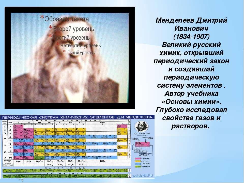 Менделеев Дмитрий Иванович (1834-1907) Великий русский химик, открывший перио...