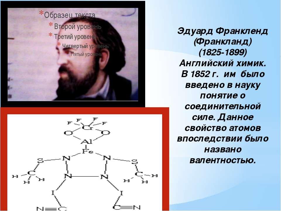Эдуард Франкленд (Франкланд) (1825-1899) Английский химик. В 1852 г. им было ...