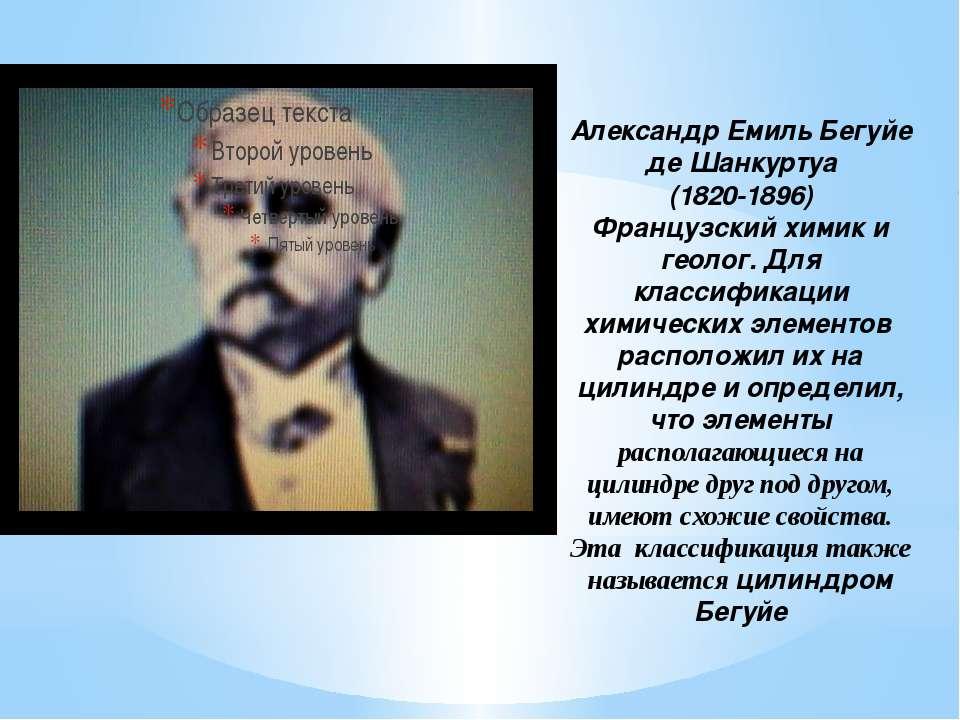 Александр Емиль Бегуйе де Шанкуртуа (1820-1896) Французский химик и геолог. Д...