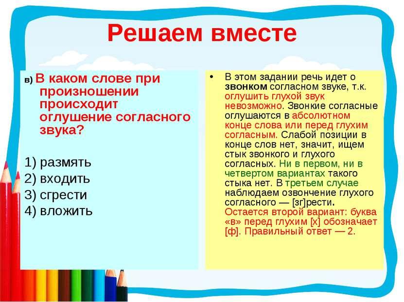 в) В каком слове при произношении происходит оглушение согласного звука? 1) р...