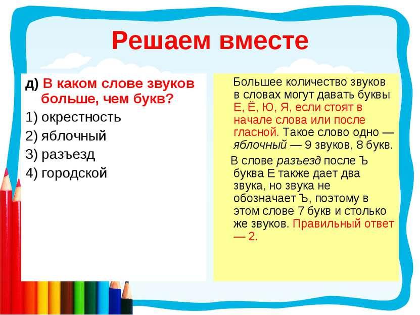 Решаем вместе д) В каком слове звуков больше, чем букв? 1) окрестность 2) ябл...