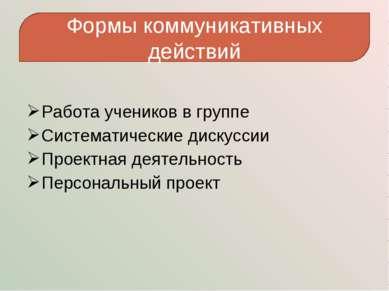 Работа учеников в группе Систематические дискуссии Проектная деятельность Пер...