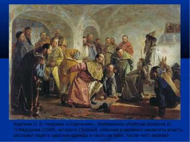 Картина Н.В.Неврева «Опричники». Изображено убийство боярина И. П.Фёдорова ...