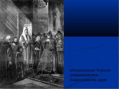 Митрополит Филипп отказывается благословить царя