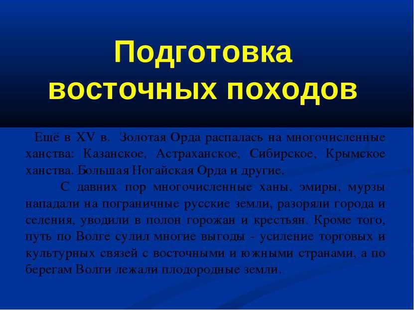 Ещё в XV в. Золотая Орда распалась на многочисленные ханства: Казанское, Астр...