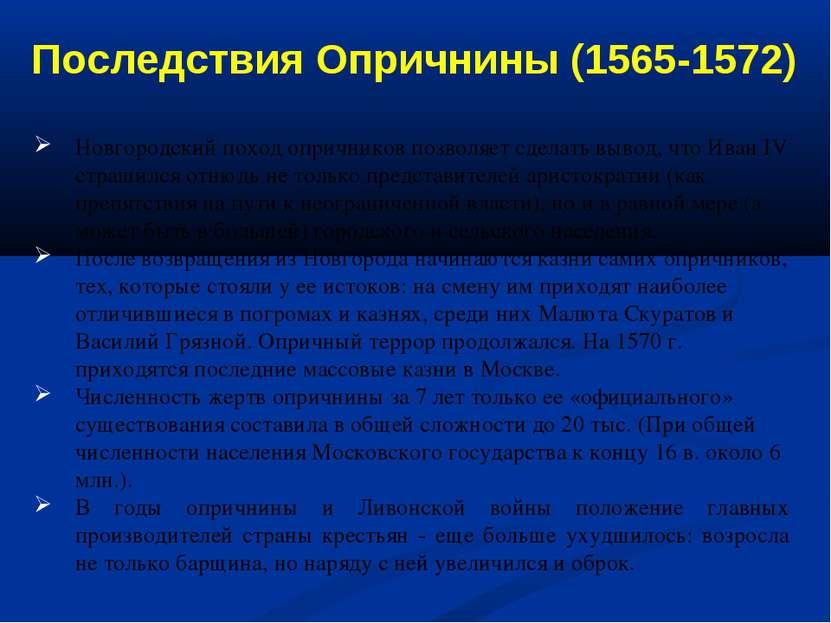 Новгородский поход опричников позволяет сделать вывод, что Иван IV страшился ...