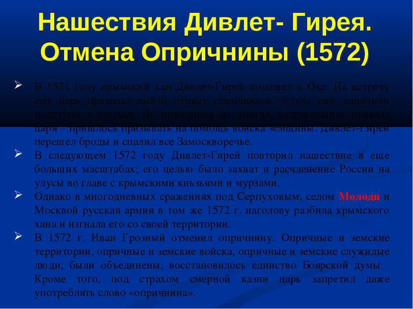 В 1571 году крымский хан Дивлет-Гирей подошел к Оке. На встречу ему царь прик...