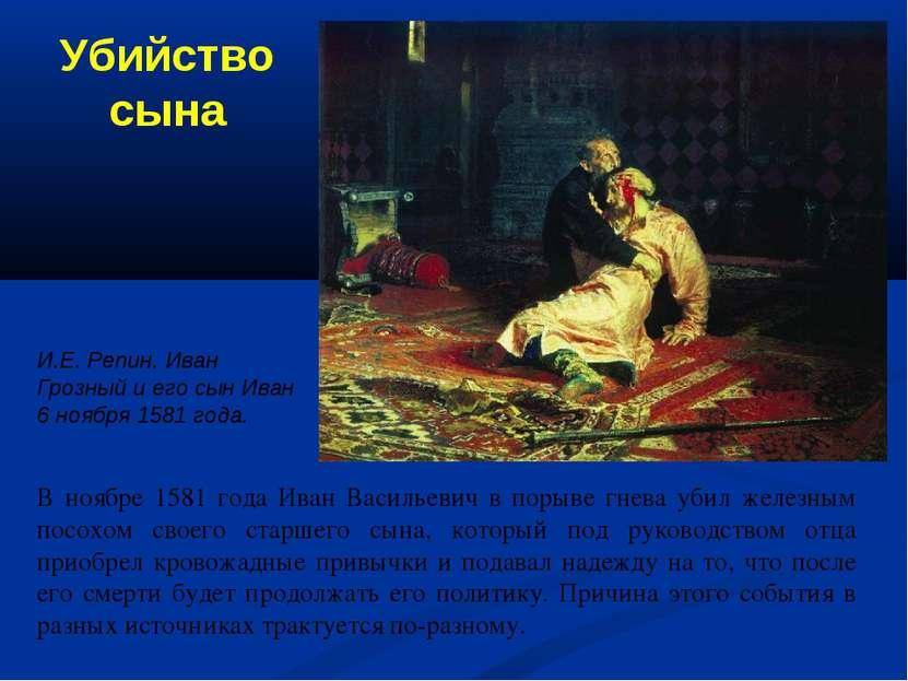 В ноябре 1581 года Иван Васильевич в порыве гнева убил железным посохом своег...