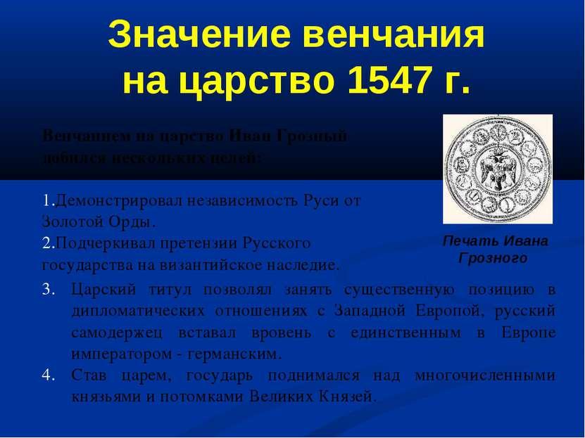Венчанием на царство Иван Грозный добился нескольких целей: Демонстрировал не...