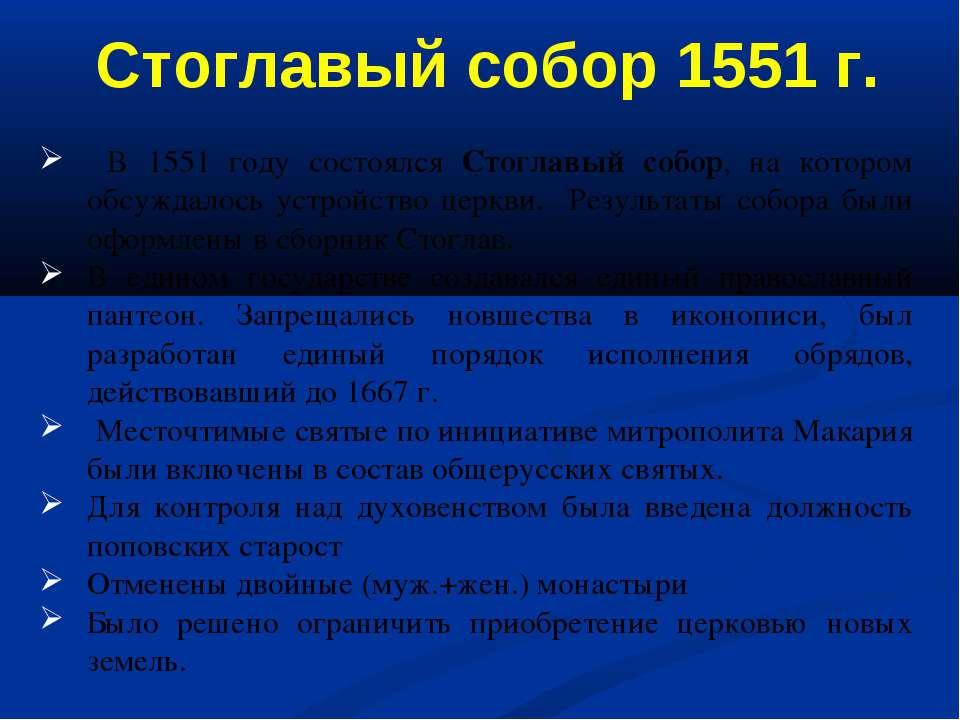 В 1551 году состоялся Стоглавый собор, на котором обсуждалось устройство церк...