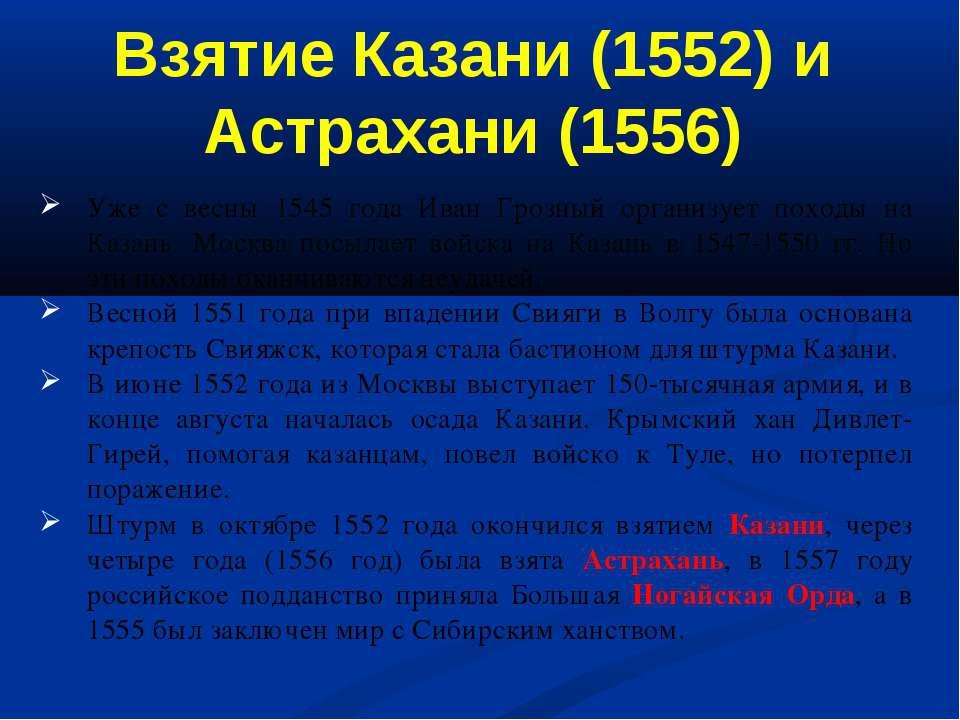 Уже с весны 1545 года Иван Грозный организует походы на Казань. Москва посыла...