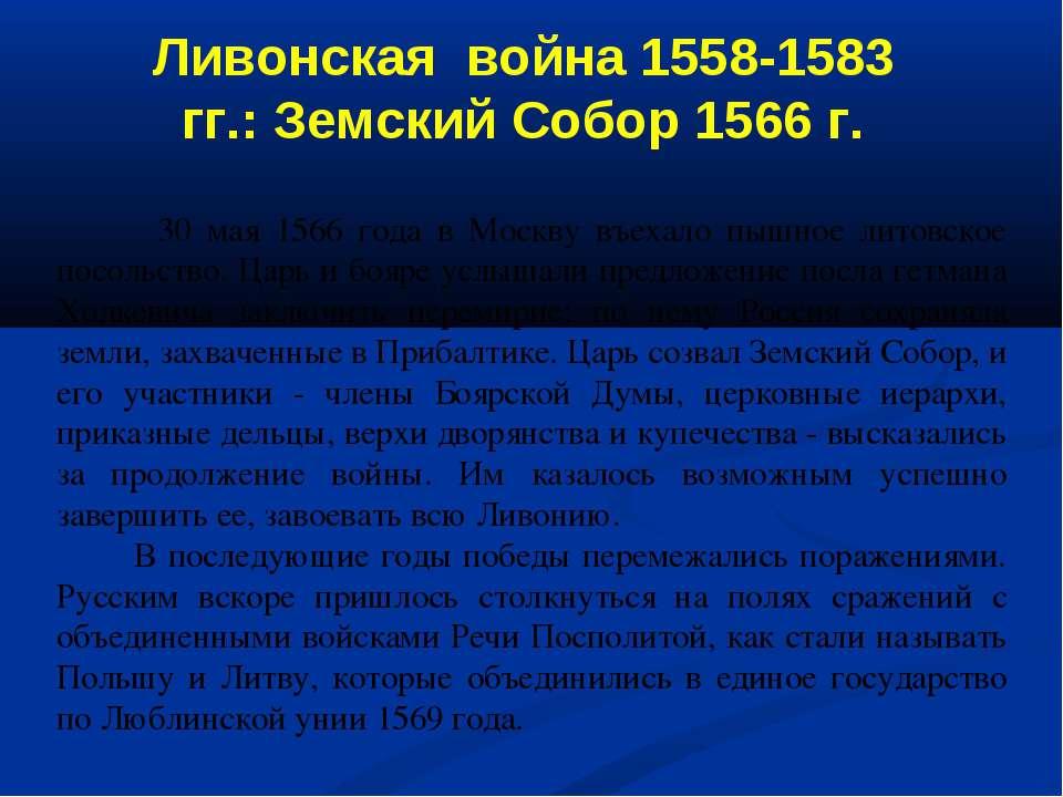 30 мая 1566 года в Москву въехало пышное литовское посольство. Царь и бояре у...