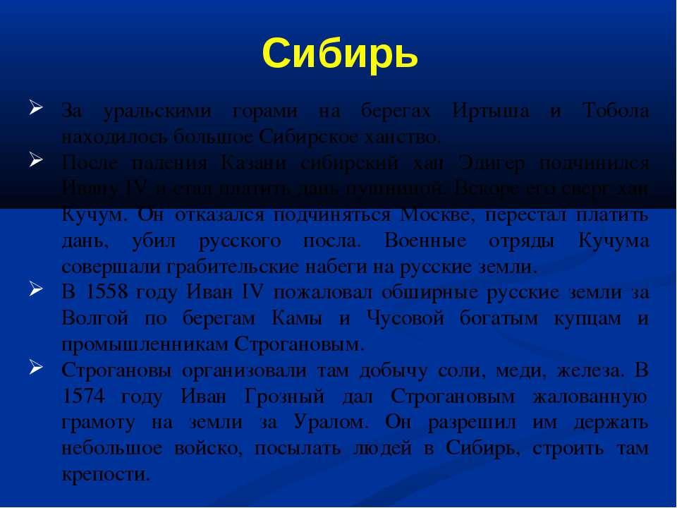 За уральскими горами на берегах Иртыша и Тобола находилось большое Сибирское ...