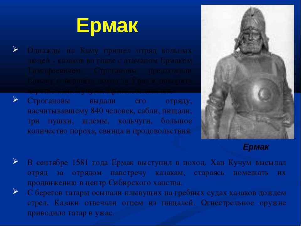 Однажды на Каму пришел отряд вольных людей - казаков во главе с атаманом Ерма...