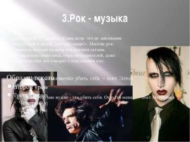 3.Рок - музыка Директор MTV заявил: «Наша цель- это не завоевание подростков ...